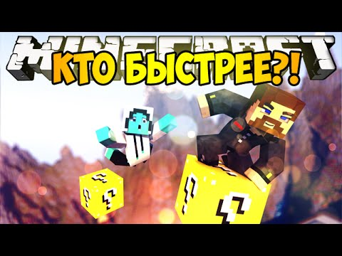 Minecraft Lucky Block - Кто быстрее?!