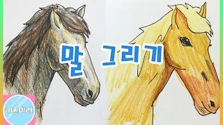 #9 말을 그려봐요 how to draw horse