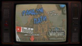 Учитель играет World of Warcraft: Battle for Azeroth   Рандом патИ   WOW  18+  STREAM