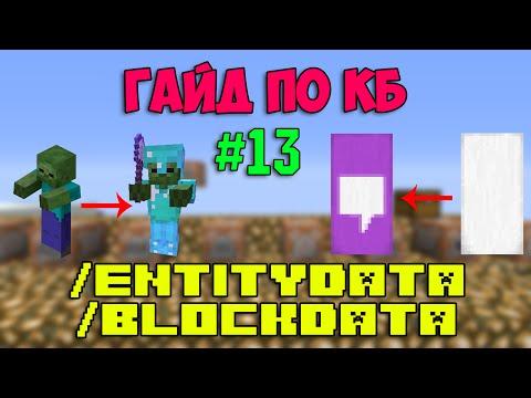 Гайд по КБ #13 /entitydata + /blockdata