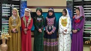 Eid Khosh - Eid Qurban Special Show - TOLO TV