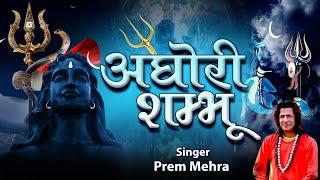 Most Powerful Song Of Lord Shiva  AGHORI SHAMBHU