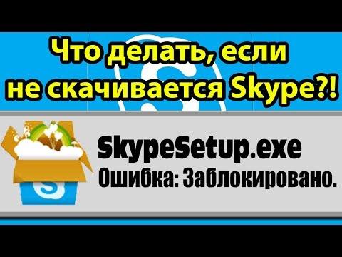 SKYPE, ошибка: ЗАБЛОКИРОВАНО скачивание. Не скачивается Скайп. 100% решение проблемы