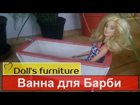 Как сделать ванную для барби своими руками