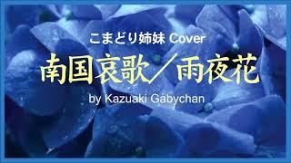 1965 南国哀歌 雨夜花 Southern Elegy こまどり姉妹 Komadori Shimai Ed By Kazuaki Gabychan
