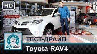 Тест-драйв Toyota RAV4 2013 от InfoCar.ua