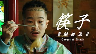 BAD HOP - Chopstick Remix feat. Vingo, Benjazzy, SANTAWORLDVIEW & ゆるふわギャング