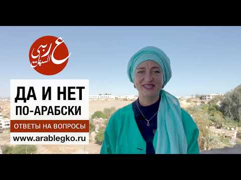 Да и нет по-арабски. Живой арабский с Еленой Клевцовой.