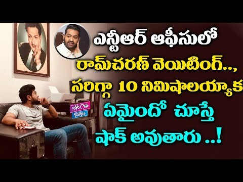 Ram Charan Waiting For NTR At His Office | Aravinda Sametha | Tollywood | YOYO Cine Talkies