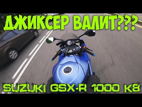 Джиксер валит??? Прокатился на Suzuki GSX-R 1000 K8