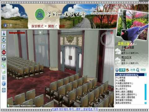 【陽明山國家公園管理處】中山樓內部3D導覽.wmv