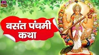 Download Basant Panchmi Katha || Jay Maa Saraswati Puja 2017 # Spiritual  Activity 3Gp Mp4