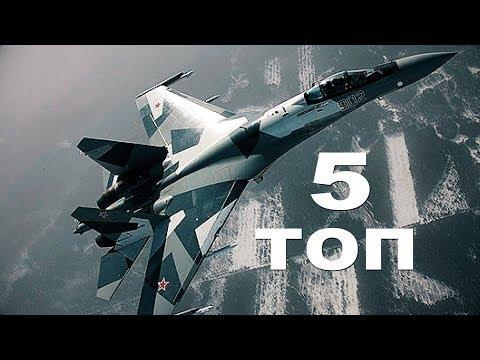 Топ-5 лучших боевых самолетов России по версии западных СМИ.