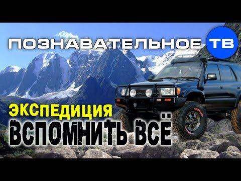 Экспедиция Вспомнить всё (Познавательное ТВ, Алексей Кунгуров)