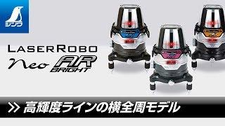 77507/レーザーロボ  Neo  01AR  BRIGHT  横全周