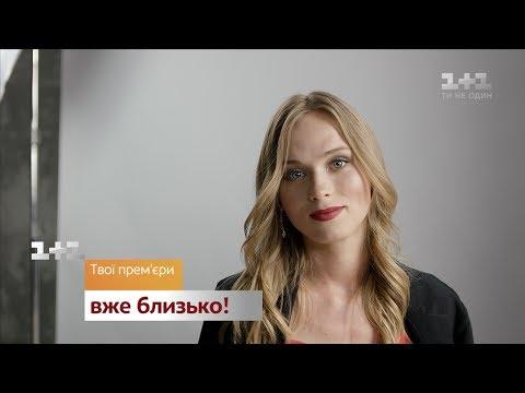 Новий сезон українських прем'єр – скоро на 1+1