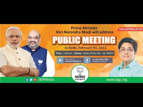 PM Shri Narendra Modi address Public meeting at Japanese Park, Rohini : 03.02.2015