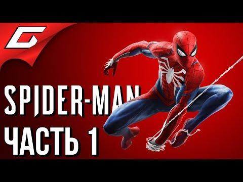 SPIDER MAN PS4 (2018) ➤ Прохождение #1 ➤ НОВЫЙ ЧЕЛОВЕК ПАУК (Босс: Кингпин)