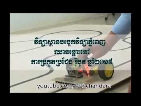 PPIT Robot | Phnom Penh Institute of Technology | Robocon Cambodia | khmer robot