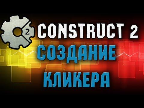 Construct 2 - СОЗДАЁМ КЛИКЕР