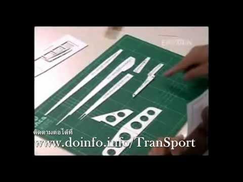 สอนสร้างเครื่องบินบังคับวิทยุ 2 (HD)