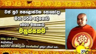 Vap Pohoda Hiru Dharma Deshanawa - 2015-10-27 - Manussakama (Humanity)