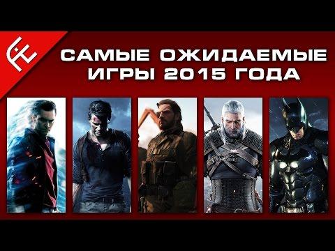 Самые ожидаемые игры 2015 года. AIE Games