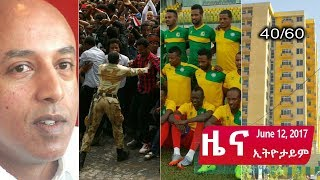 Ethiopia -  EthioTime News -  Ethiopian Daily News Update June 12 2017