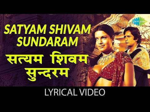 Satyam Shivam Sundaram with lyrics   सत्यम शिवम् सुंदरम गाने के बोल   Satyam Shivam Sundaram