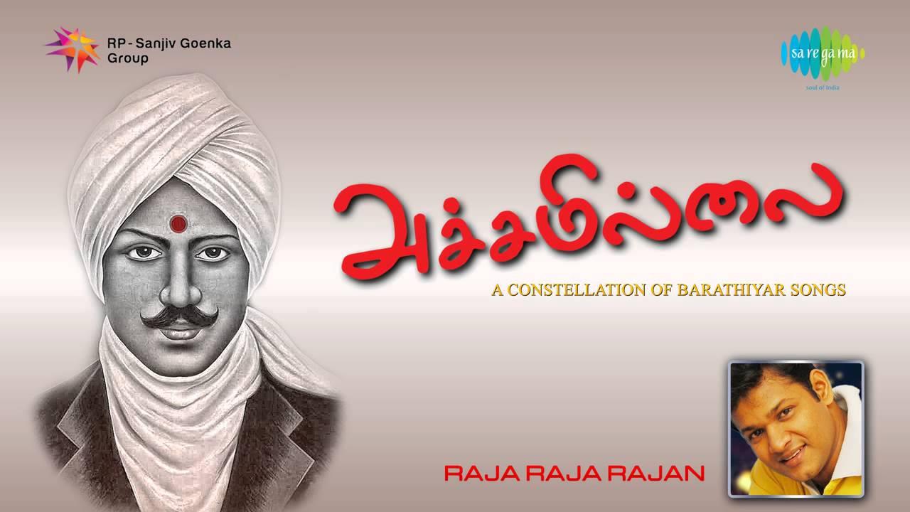 Achamillai Achamillai - - Download Tamil Songs