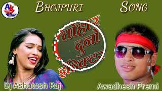 Tohar Duno Indicator      Awadhesh Premi Best Song