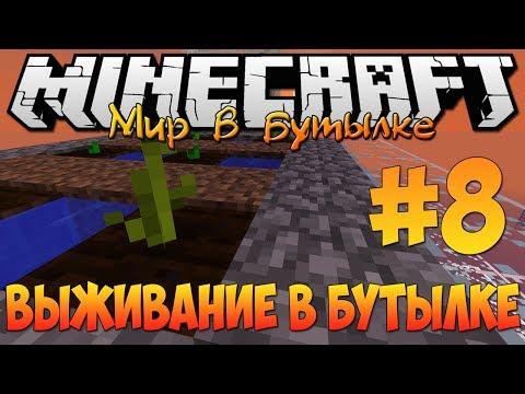 Выживание в бутылке #8 - ПРАВИЛЬНАЯ ФЕРМА АРБУЗОВ - Minecraft Survival Map