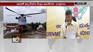 కేరళకు ఏపీ ఆపన్న హస్తం..| Andhra Pradesh Donations To Kerala