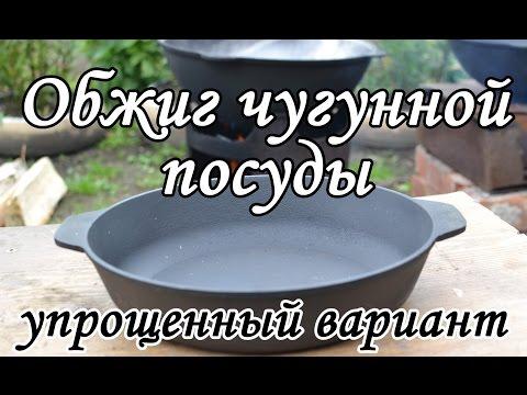 Обжиг чугунной посуды. Упрощенный вариант