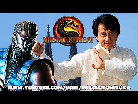 ДЖЕКИ ЧАН в Mortal Kombat Project (ссылка на скачку)