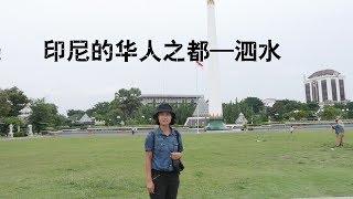 中国穷游夫妻,来到印尼华人最多的城市,被这里的市井文化折服!