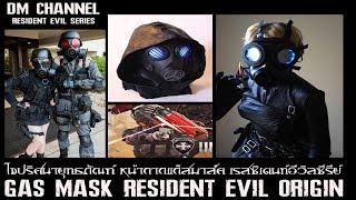 ไขปริศนา!! กำเนิดหน้ากาก Umbrella Corporation : Resident Evil Series HD1080P 60FPS by DM CHANNEL