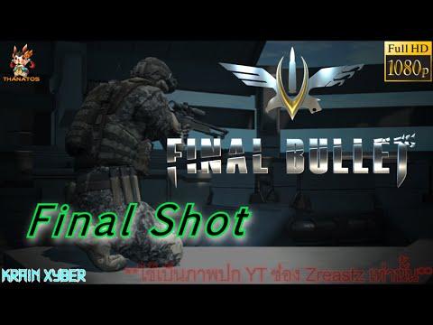 KXy - Final Bullet [FNB] : Final Shot Scenes รวมฉากนัดสุดท้าย
