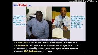 አቶ አቡላህ አግዋ፤ የኢትዮጵያ ሕብረ-ባሕል የሰብዓዊ መብቶች ኃይል ሊቀመንበርና አቶ ሰሎሞን ከበደ  የኢትዮጵያ ሕብረ-ባሕል የሰብዓዊ መብቶች ኃይል ዋና ጸሐፊ፤ ስለ ድርጅታቸው ሚናና ትልሞች (Ato Abulah Agwa and Ato Solomon Kebede) - SBS (Oct.31, 2016)