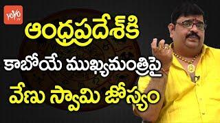 రాజకీయ జ్యోతిష్యులు వేణు స్వామి ఇంటర్వ్యూ  Political Astrologer Venu Swamy Interview Promo