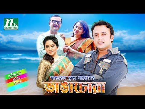 Bangla Natok - Bhanga Chora (ভাঙা চোরা) | Tarin & Riaz | Drama & Telefilm