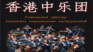 Hong Kong Chinese Orchestra Of National Instruments In St Petersburg