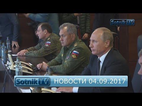 НОВОСТИ. ИНФОРМАЦИОННЫЙ ВЫПУСК 04.10.2017