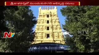 Srikalahasti Development Works Delay Due to Officials Negligence | NTV