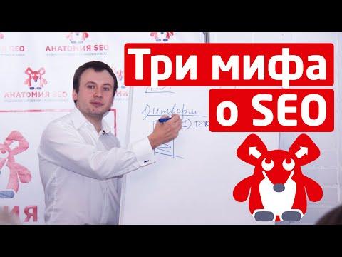 Видеокурс SEO - видео