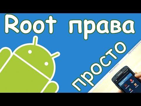 Рут права на андроид с помощью Kingo Android ROOT