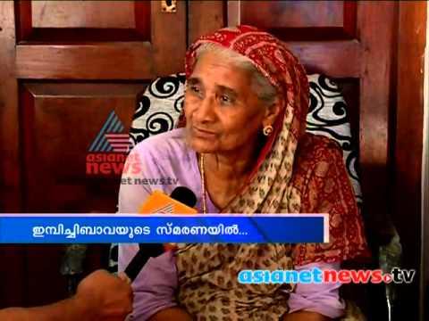 Kerala Election 2014 : Memories of Imbichi Bava : ഇമ്പിച്ചി ബാവയുടെ സ്മരണയില്...