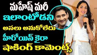 Bharat Ane Nenu Fame Kiara Advani Shocking Comments On Mahesh Babu | Top Telugu Media