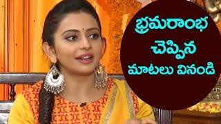 Rakul Preet About Bramaramba Character | Rarandoi Veduka Chuddam | Top Telugu Media