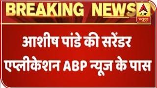 Ashish Pandey Applies For Renewal Of His Gun Licence   ABP News